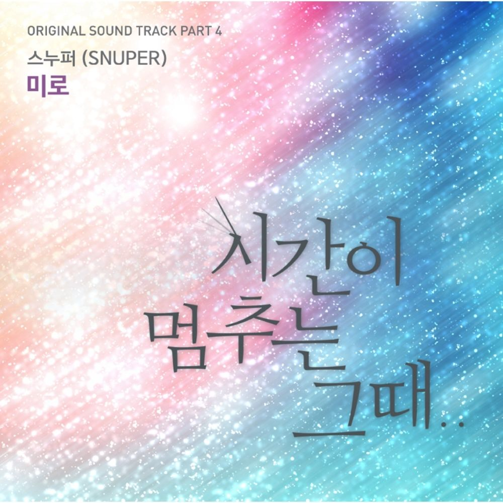 SNUPER – At the moment : When Time Stopped OST Part.4