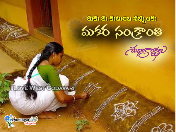 sankranti festival greetings - Sankranti decoration idea inVillages