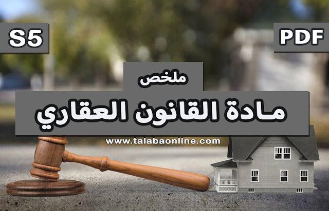 تحميل محاضرات القانون العقاري PDF - S5