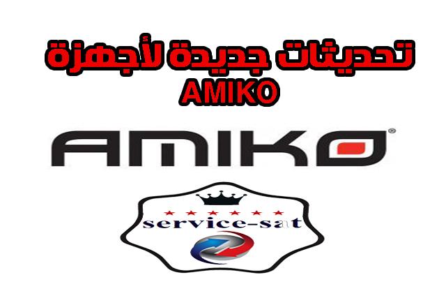 جديد اجهزة AMIKO