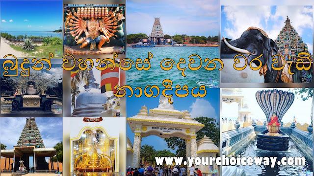 බුදුන් වහන්සේ දෙවන වර වැඩි - නාගදීපය 🛕☸️ (Nainativu Island, Jaffna)