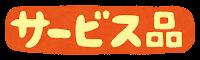 レストランで使うイラスト文字(サービス品)
