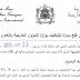 وزارة الشؤون الخارجية والتعاون الدولي: إعلان بالعربية لمباراة توظيف 38 مجازا في درجة كاتب الشؤون الخارجية