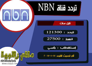 تردد قناة ال nbn