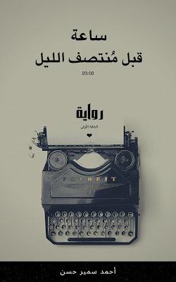 رواية ساعة قبل مُنتصف الليل - الحلقة الأولى - أحمد سمير حسن
