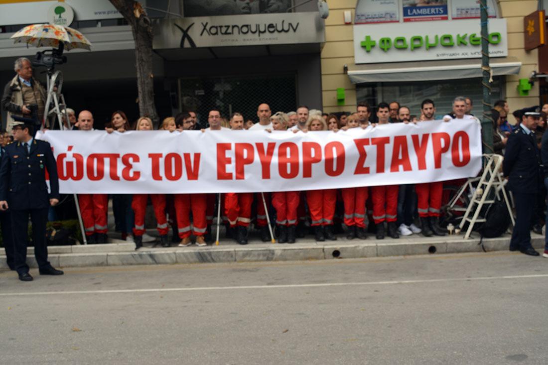 Δυναμικό παρόν της Ομάδας Εθελοντών Σαμαρειτών Τμήματος Λάρισας στην χθεσινή παρέλαση !!! (ΦΩΤΟ)