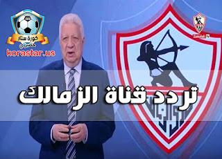 استقبل تردد قناة الزمالك Zamalek Channel على قمر النايل سات 2020 تعرف على برامج قناة الزمالك موعد برنامج مرتضى منصور على قناة الزمالك