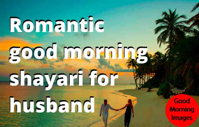 Romantic good morning shayari for husband