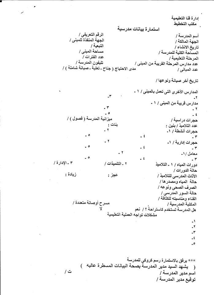 استمارة بيانات مدرسية 92_o