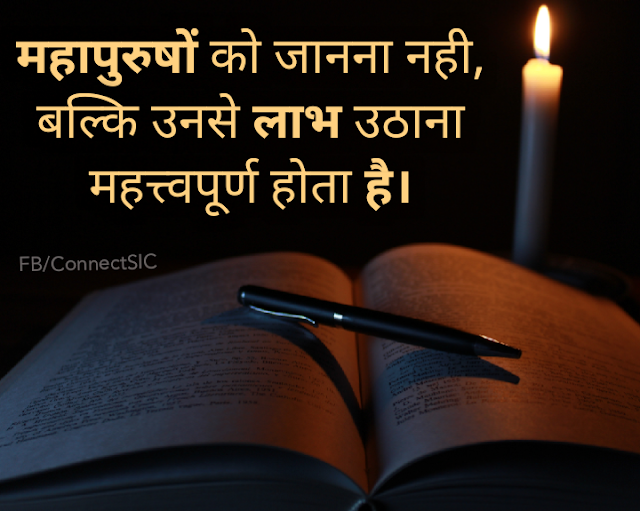 Hindi Advice Quote of Anonymous on Leaders