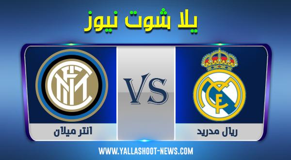 مشاهدة مباراة ريال مدريد وانتر ميلان بث مباشر اليوم 25-11-2020 دوري أبطال أوروبا