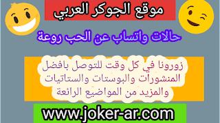 حالات واتساب عن الحب روعة 2019 - الجوكر العربي