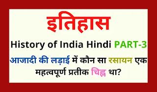 History of India Hindi Part-3 भारत का इतिहास Indian History Gk in Hindi