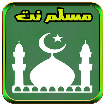 تحميل تطبيق مسلم نت مجانا