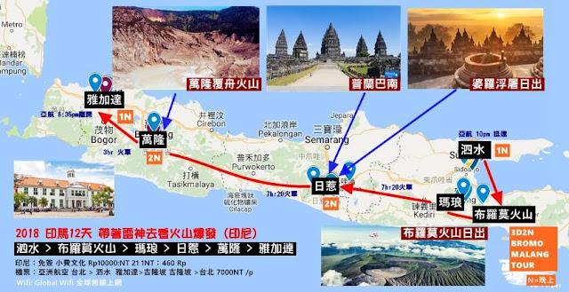 【印尼】水與火之旅,印尼爪哇島火山與世界遺產婆羅浮屠,3人7萬5 - 雪兒 Cher - 旅行 生活 觀點