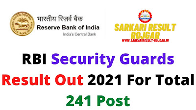 RBI Security Guards Result Out 2021 For Total 241 Post