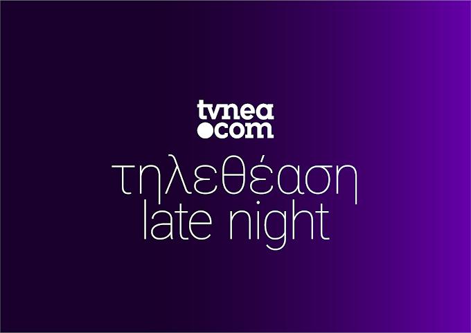 Δείτε τα νούμερα (18/54) στην Late Night ζώνη για χθες,28/5/2020