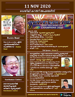 Daily Malayalam Current Affairs 11 Nov 2020