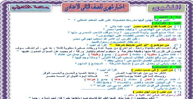 تحميل اختبار شهري لغة عربية للصف الثانى الاعدادى ترم أول 2019