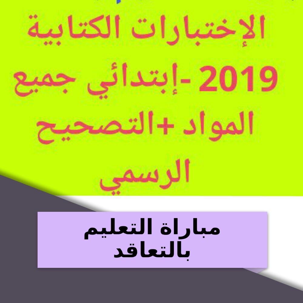 نماذج امتحانات التعليم بالتعاقد 2019 مع التصحيح الرسمي