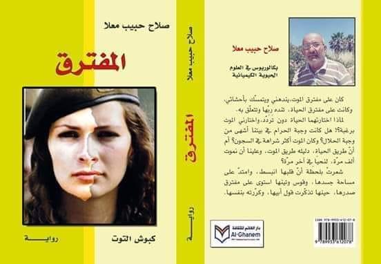 الكاتب والروائي السوري صلاح حبيب معلا في المفترق بعد الشاهد الملك
