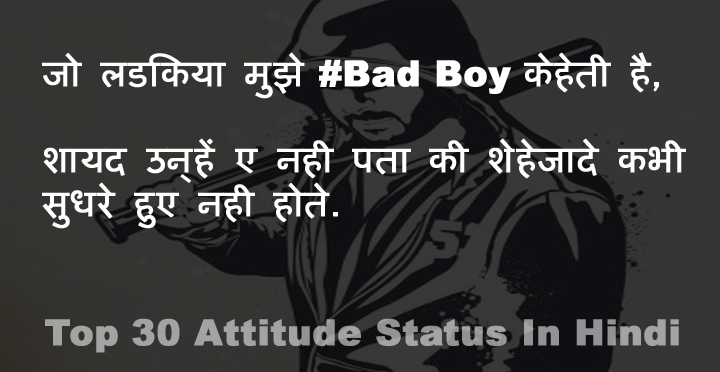 Attitude Status In Hindi Read And Share Best Cool Attitude Status For Boys And Girls Top Facebook Love Attitude Status Attitude Style Status For