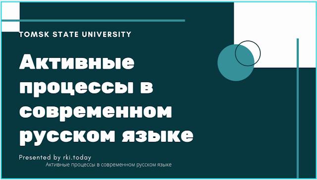 онлайн курс по русскому языку