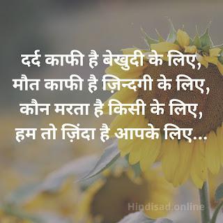 Sad Status In Hindi 2 Line, very sad shayari, best status in hindi