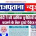 राजपूताना न्यूज ई-पेपर 3 मई 2020 डिजिटल एडिशन