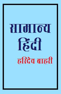 Hardev Bahri Hindi Grammar Book pdf