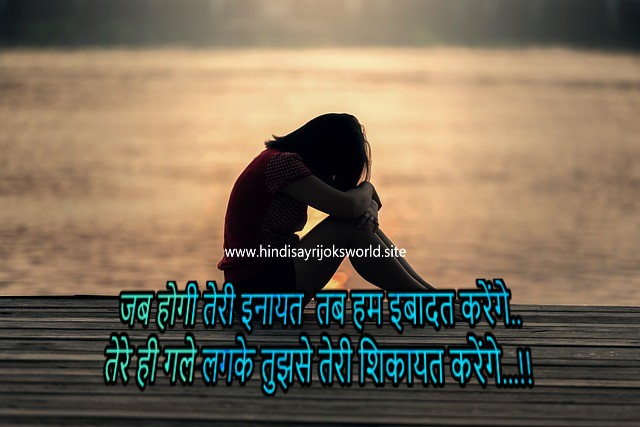 sad love shayari images