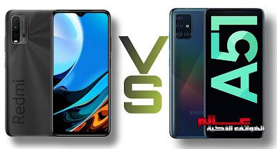 مقارنة بين هاتف Samsung Galaxy A51 و xiaomi Redmi 9T