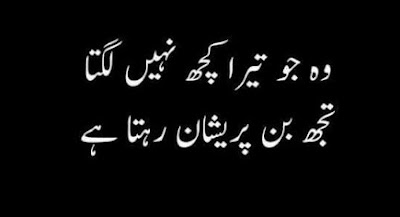 Heart Touching Poetry   Sad Poetry   Sad Love Poetry   Sad Poetry Images   Latest urdu poetry images   Lovely Sad Poetry,Latest urdu poetry images