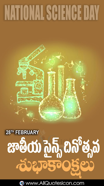 Telugu-National-Science-Day-Images-and-Nice-Telugu-National Science-Day-Life-Quotations-with-Nice-Pictures-Awesome-Telugu-Quotes-Motivational-Messages