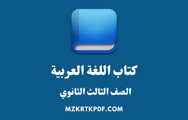 كتاب اللغة العربية للصف الثالث الثانوى 2020 PDF