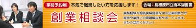 http://soho.ssz.or.jp/soudankai