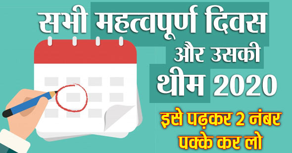 सभी महत्वपूर्ण दिवस और थीम 2020 | Important Days and Themes 2020 in Hindi