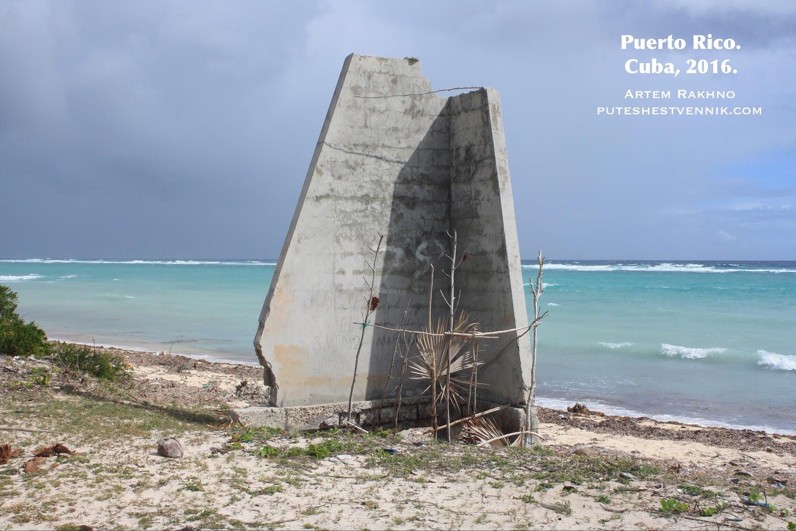 Развалины на побережье Атлантики