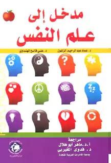 كتاب مدخل إلى علم النفس pdf