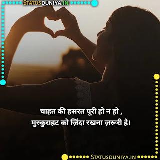 Smile Shayari In Hindi Images, चाहत की हसरत पूरी हो न हो ,  मुस्कुराहट को ज़िंदा रखना ज़रूरी है।