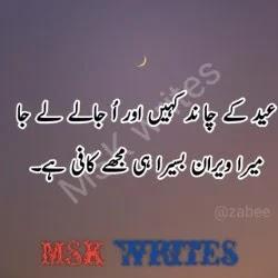 Romantic Eid Poetry