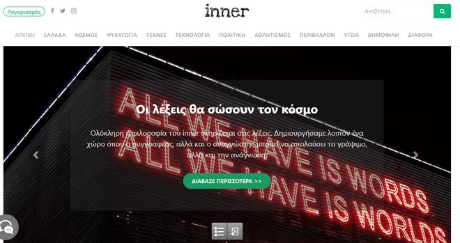 inner - Η ελληνική δωρεάν Blogging πλατφόρμα με έντονα στοιχεία Social Media