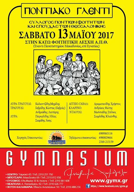 Τον μεγάλο εαρινό χορό του πραγματοποιεί ο Σύλλογος Ποντίων Φοιτητών Θεσσαλονίκης