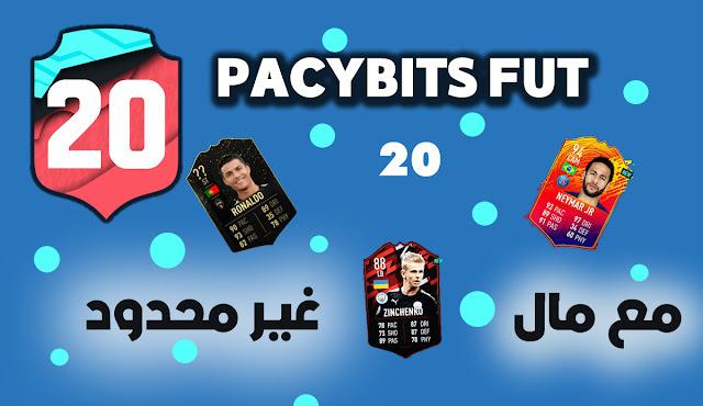 تنزيل اللعبة PACYBITS FUT 20 مع مال غير محدود