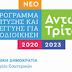 Στο πρόγραμμα «Αντώνης Τρίτσης» εντάχθηκε το έργο «Αναβάθμιση Δικτύου Ύδρευσης  Πρέβεζας» με χρηματοδότηση 7.065.024,00€