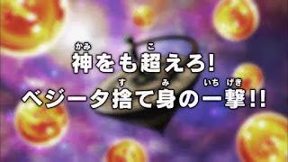 Dragon Ball Super episode 126