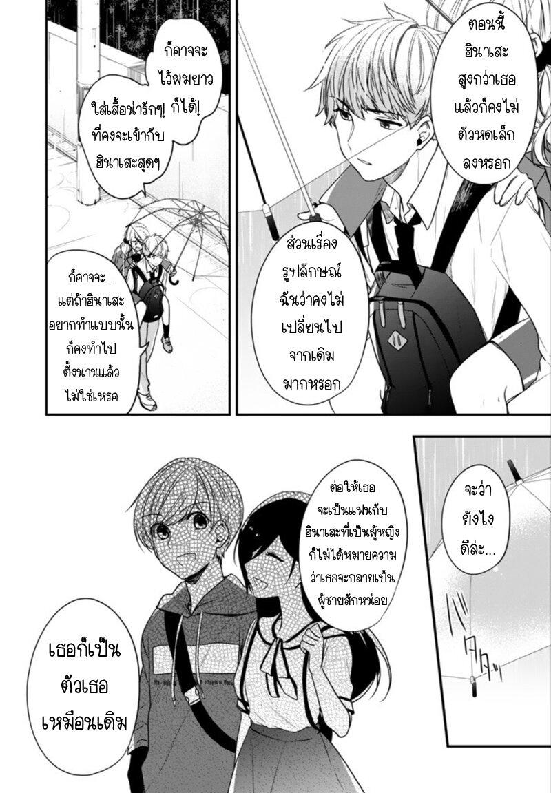 อ่านการ์ตูน Seibetsu mona lisa no kimi he ตอนที่ 19 หน้าที่ 22