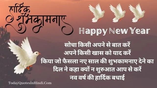 happy new year in hindi language, happy new year wishes in gujarati