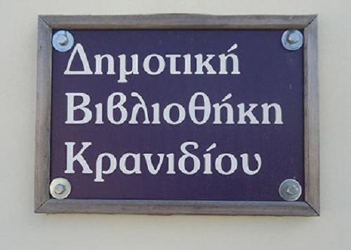 Δανειστικό Τμήμα στην Δημοτική Βιβλιοθήκη Κρανιδίου