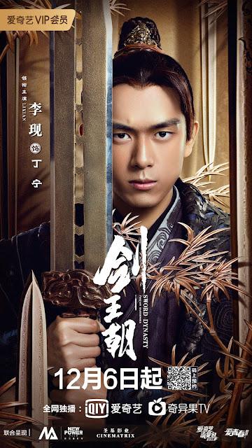 Sword Dynasty historical drama li xian